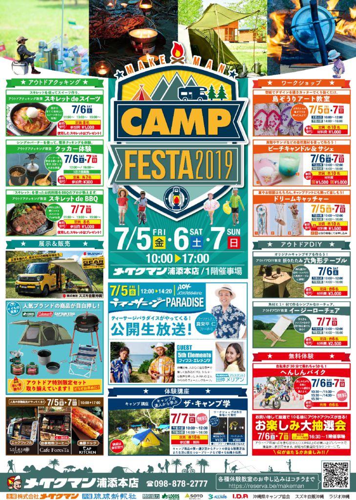 campfesta2019のサムネイル