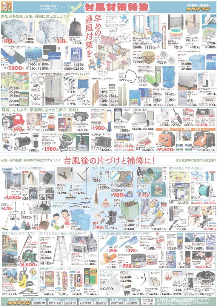 2020_typhoonのサムネイル