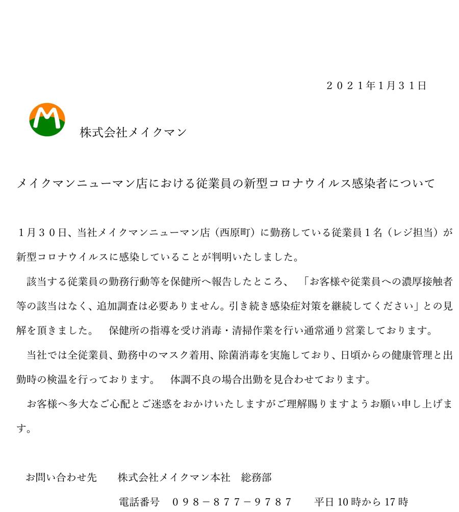 コロナ 者 沖縄 感染